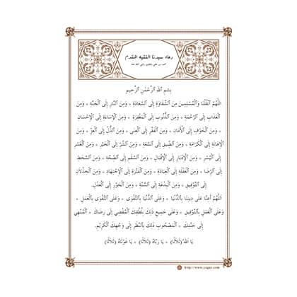 The Prayer of Sayyidina al Faqih al Muqaddam