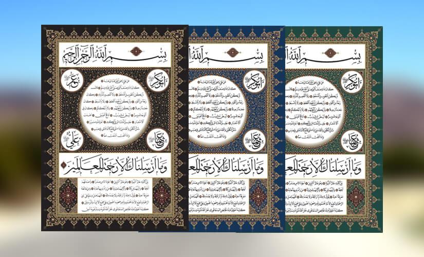 Ḥilyah al-Sharīfa of Prophet Muḥammad ﷺ